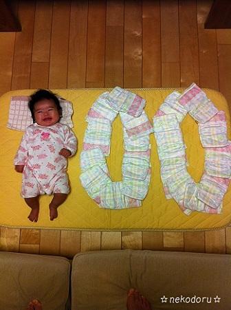100日文字6