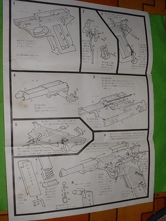 松尾モデル 「ワルサーP-38」  組み立て説明図 右側 Doburoku-TAO