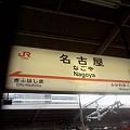 Photos: 名古屋なう。